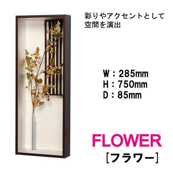 壁掛けインテリアパネル オブジェ 花 フラワー 造花 FLOWER IN3131 彩りやアクセントとして空間を演出