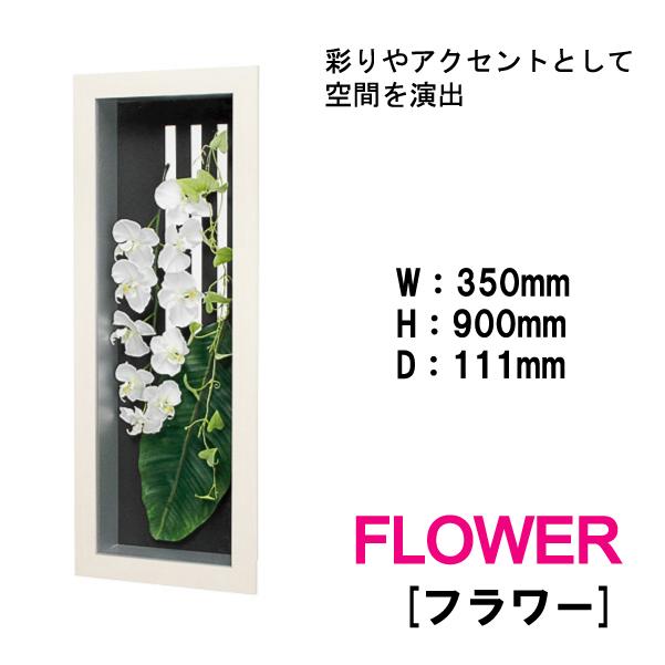 壁を飾る、空間をデザインする インテリアアート 壁掛けインテリアパネル オブジェ 花 フラワー 造花 FLOWER IN3133 彩りやアクセントとして空間を演出
