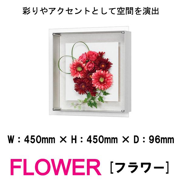 壁を飾る、空間をデザインする インテリアアート 壁掛けインテリアパネル オブジェ 花 フラワー 造花 FLOWER IN3140 彩りやアクセントとして空間を演出