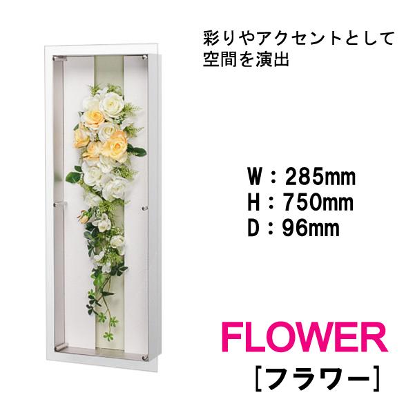 壁を飾る、空間をデザインする インテリアアート 壁掛けインテリアパネル オブジェ 花 フラワー 造花 FLOWER IN3147 彩りやアクセントとして空間を演出
