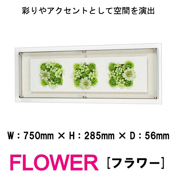 壁を飾る、空間をデザインする インテリアアート 壁掛けインテリアパネル オブジェ 花 フラワー 造花 FLOWER IN3152 彩りやアクセントとして空間を演出