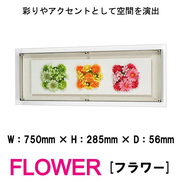 壁掛けインテリアパネル オブジェ 花 フラワー 造花 FLOWER IN3154 彩りやアクセントとして空間を演出