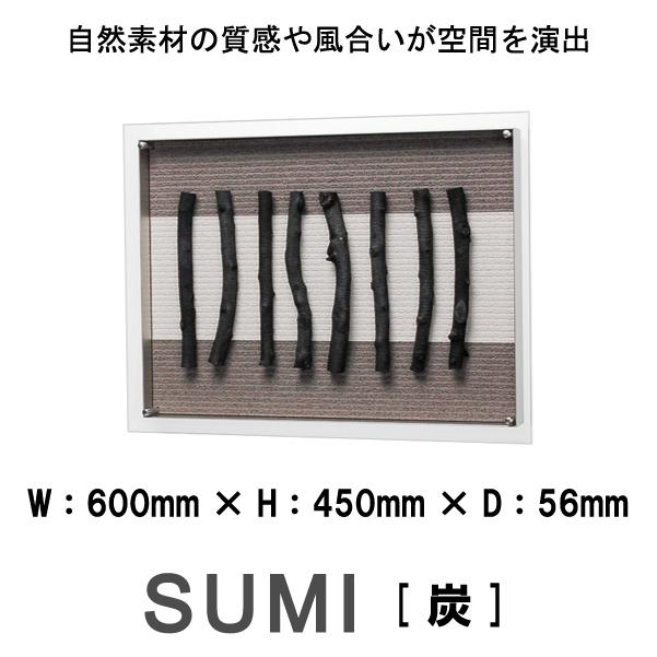 壁掛けインテリアパネル オブジェ 炭 SUMI IN3161 自然素材の質感や風合いが空間を演出
