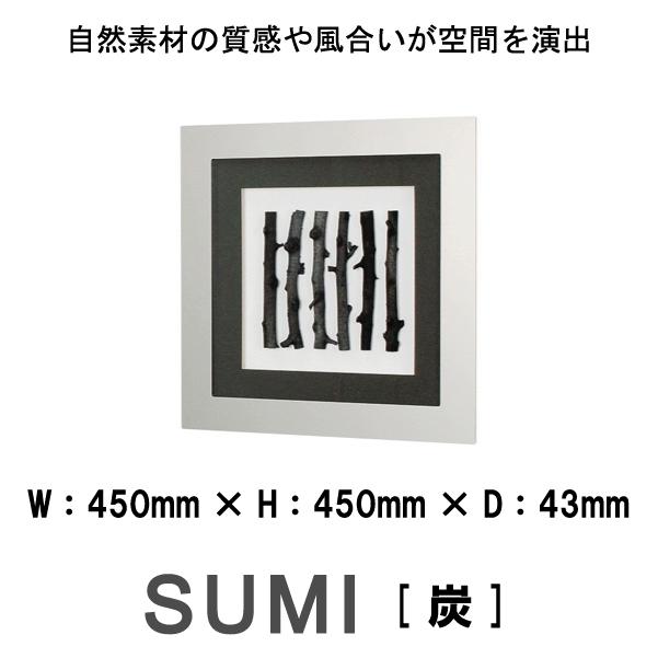 壁掛けインテリアパネル オブジェ 炭 SUMI IN3166 自然素材の質感や風合いが空間を演出