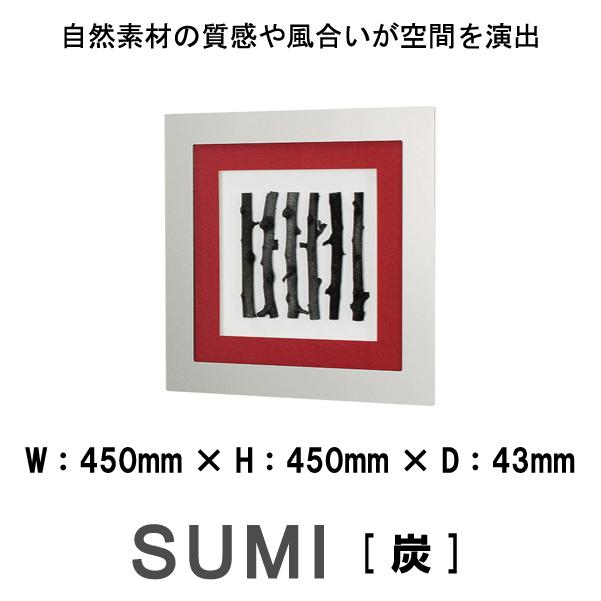 壁掛けインテリアパネル オブジェ 炭 SUMI IN3167 自然素材の質感や風合いが空間を演出