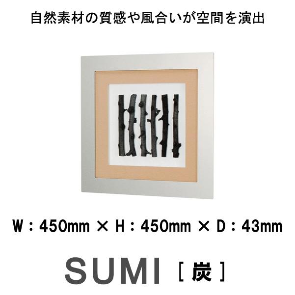 壁掛けインテリアパネル オブジェ 炭 SUMI IN3169 自然素材の質感や風合いが空間を演出