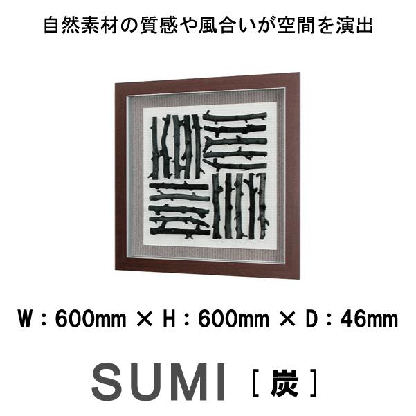 壁掛けインテリアパネル オブジェ 炭 SUMI IN3170 自然素材の質感や風合いが空間を演出
