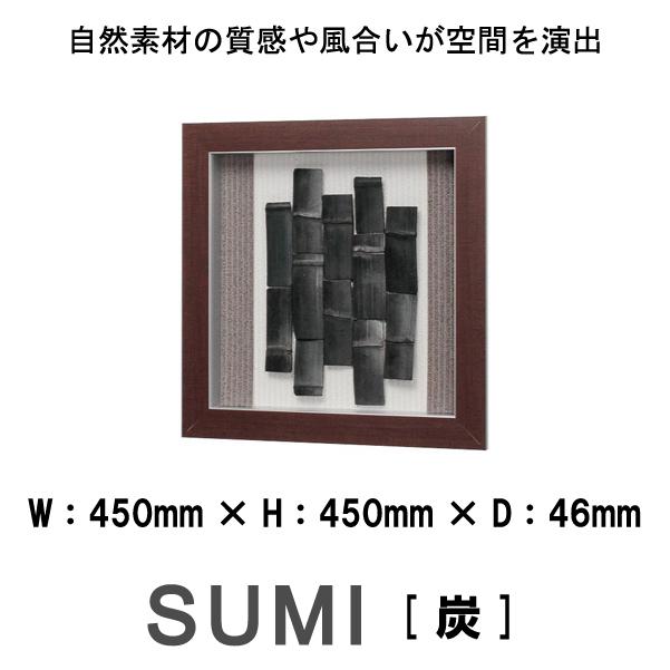 壁掛けインテリアパネル オブジェ 竹炭 SUMI IN3176 自然素材の質感や風合いが空間を演出