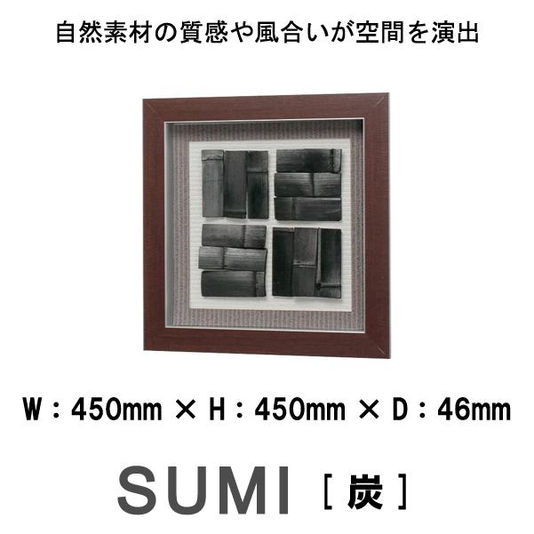 壁掛けインテリアパネル オブジェ 竹炭 SUMI IN3179 自然素材の質感や風合いが空間を演出