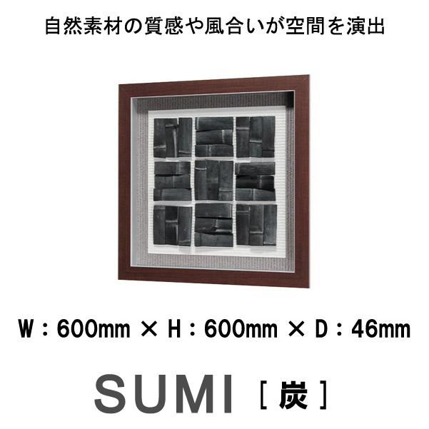 壁掛けインテリアパネル オブジェ 竹炭 SUMI IN3180 自然素材の質感や風合いが空間を演出