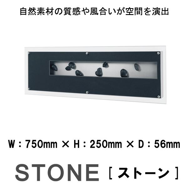 壁掛けインテリアパネル オブジェ 石 STONE IN3038 自然素材の質感や風合いが空間を演出