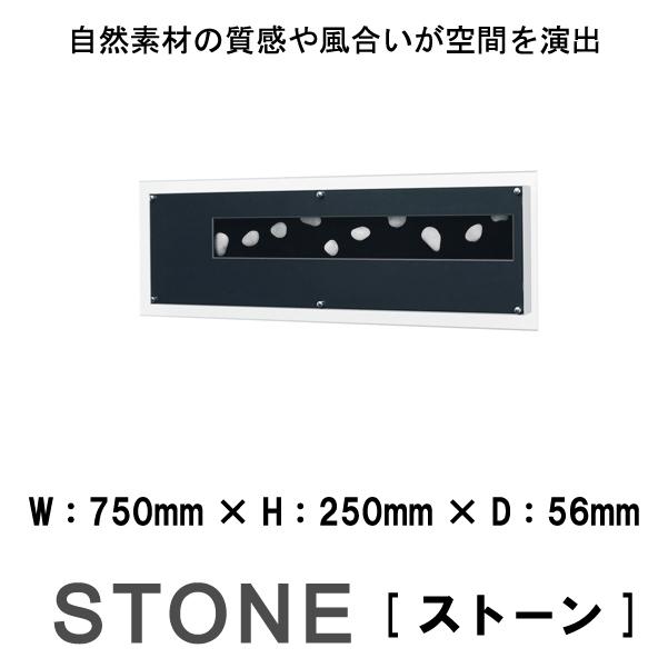 壁掛けインテリアパネル オブジェ 石 STONE IN3040 自然素材の質感や風合いが空間を演出
