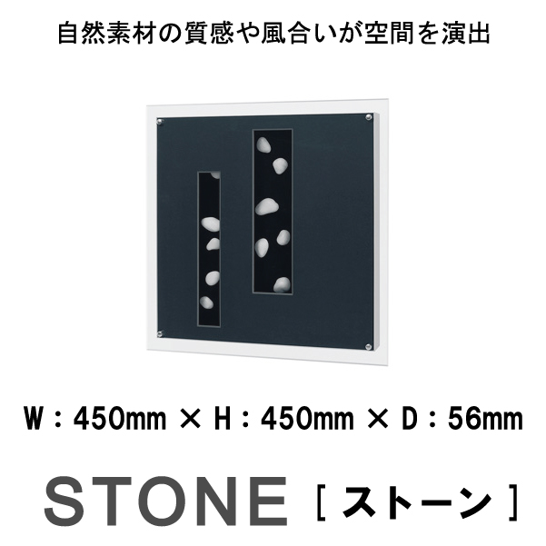 壁掛けインテリアパネル オブジェ 石 STONE IN3041 自然素材の質感や風合いが空間を演出