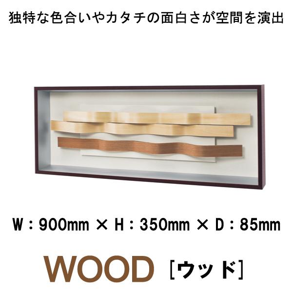壁掛けインテリアパネル オブジェ 木 WOOD IN3046 ウェーブ 独特な色合いやカタチの面白さが空間を演出