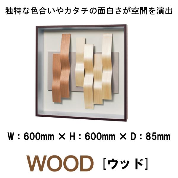壁掛けインテリアパネル オブジェ 木 WOOD IN3047 ウェーブ 独特な色合いやカタチの面白さが空間を演出