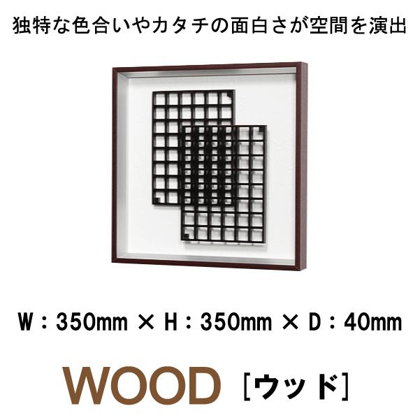 壁掛けインテリアパネル オブジェ 木 WOOD IN3279 組子格子 独特な色合いやカタチの面白さが空間を演出