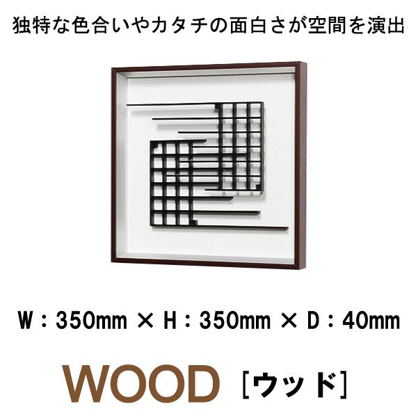 壁掛けインテリアパネル オブジェ 木 WOOD IN3280 組子格子 独特な色合いやカタチの面白さが空間を演出