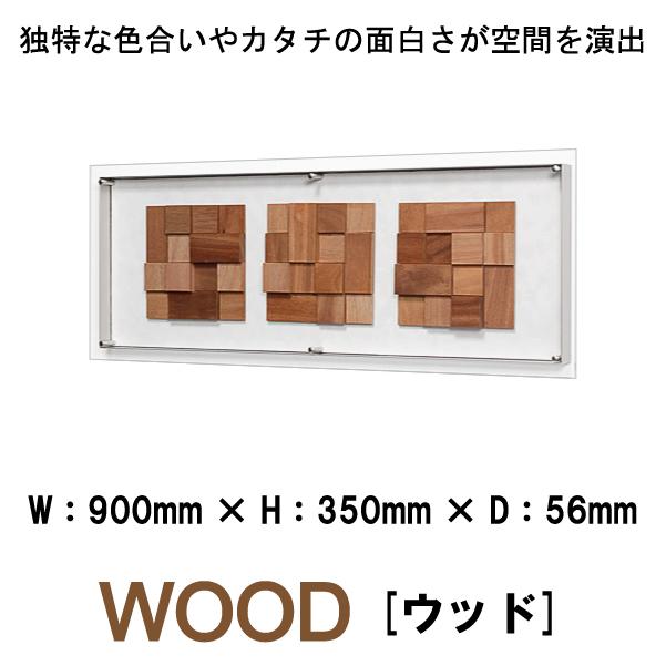 壁掛けインテリアパネル オブジェ 木 WOOD IN3286 マホガニー 独特な色合いやカタチの面白さが空間を演出