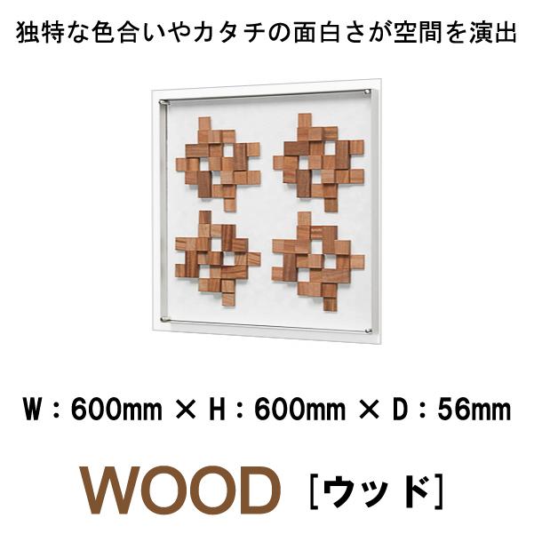 壁掛けインテリアパネル オブジェ 木 WOOD IN3293 マホガニー 独特な色合いやカタチの面白さが空間を演出