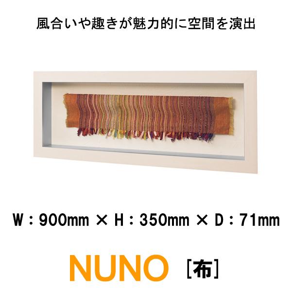 和風パネル 壁掛けインテリア オブジェ 布 NUNO IN3052 裂織(さきおり) 風合いや趣きが魅力的に空間を演出