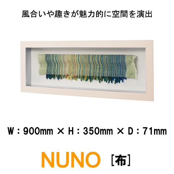 和風パネル 壁掛けインテリア オブジェ 布 NUNO IN3053 裂織(さきおり) 風合いや趣きが魅力的に空間を演出