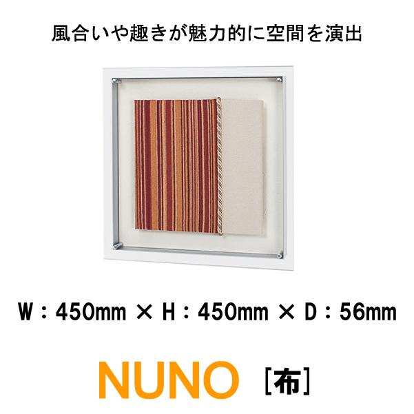 和風パネル 壁掛けインテリア オブジェ 布 NUNO IN3058 合わせ布 風合いや趣きが魅力的に空間を演出