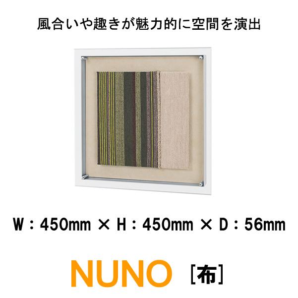和風パネル 壁掛けインテリア オブジェ 布 NUNO IN3059 合わせ布 風合いや趣きが魅力的に空間を演出