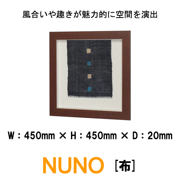 和風パネル 壁掛けインテリア オブジェ 布 NUNO IN3185 刷毛染め 風合いや趣きが魅力的に空間を演出