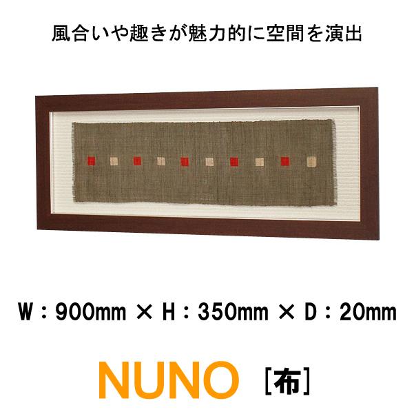 和風パネル 壁掛けインテリア オブジェ 布 NUNO IN3188 刷毛染め 風合いや趣きが魅力的に空間を演出