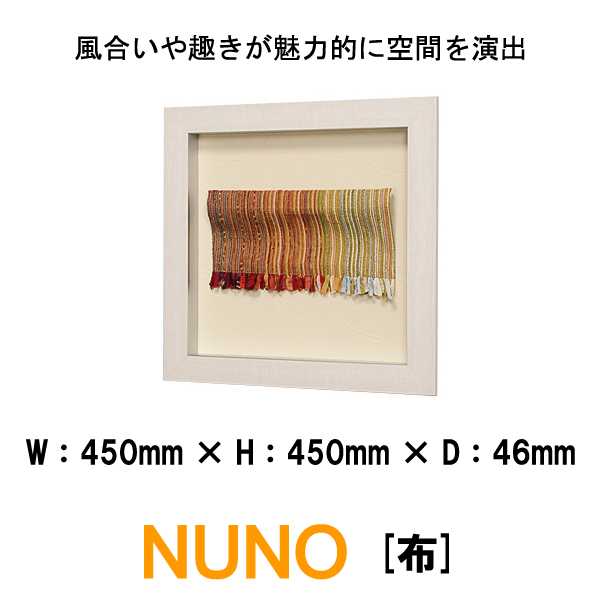 和風パネル 壁掛けインテリア オブジェ 布 NUNO IN3306 裂織(さきおり) 風合いや趣きが魅力的に空間を演出