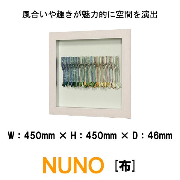 和風パネル 壁掛けインテリア オブジェ 布 NUNO IN3307 裂織(さきおり) 風合いや趣きが魅力的に空間を演出