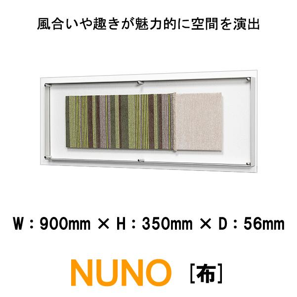 和風パネル 壁掛けインテリア オブジェ 布 NUNO IN3309 裂織(さきおり) 風合いや趣きが魅力的に空間を演出
