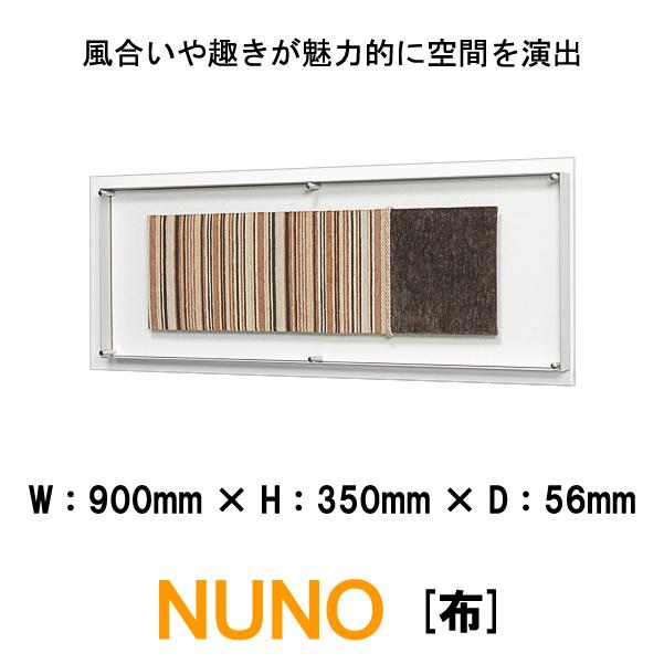 和風パネル 壁掛けインテリア オブジェ 布 NUNO IN3310 裂織(さきおり) 風合いや趣きが魅力的に空間を演出