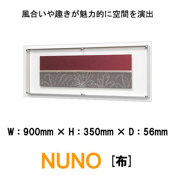 和風パネル 壁掛けインテリア オブジェ 布 NUNO IN3312 風合いや趣きが魅力的に空間を演出
