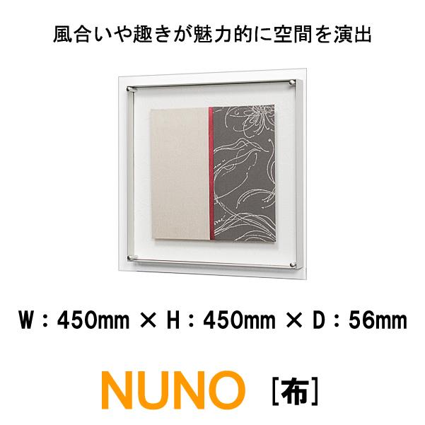 NUNO 和風パネル 壁掛けインテリア オブジェ 布 風合いや趣きが魅力的に空間を演出 IN3315