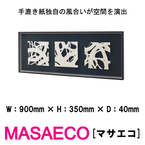 和風パネル 壁掛けインテリア オブジェ MASAECO IN3062 マサエコ 手漉き紙独自の風合いが空間を演出