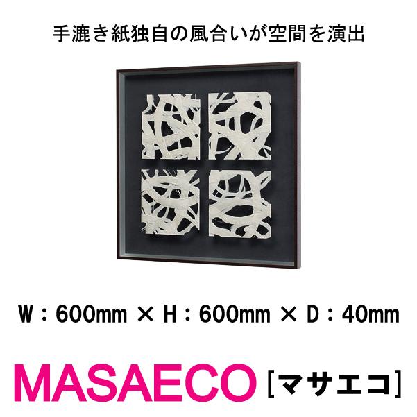 和風パネル 壁掛けインテリア オブジェ MASAECO IN3195 マサエコ 手漉き紙独自の風合いが空間を演出