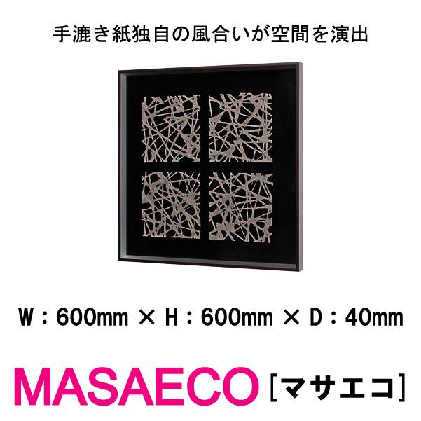 和風パネル 壁掛けインテリア オブジェ MASAECO IN3209 マサエコ 手漉き紙独自の風合いが空間を演出