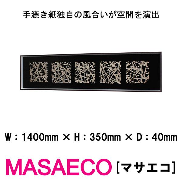 【税込】 和風パネル 壁掛けインテリア マサエコ オブジェ MASAECO MASAECO IN3210 和風パネル マサエコ 手漉き紙独自の風合いが空間を演出, カホクマチ:8794c4a5 --- slope-antenna.xyz