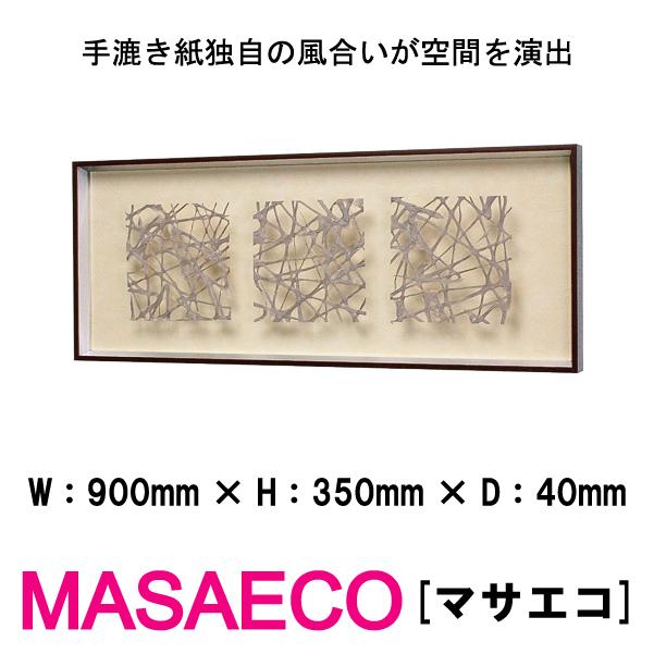 和風パネル 壁掛けインテリア オブジェ MASAECO IN3213 マサエコ 手漉き紙独自の風合いが空間を演出