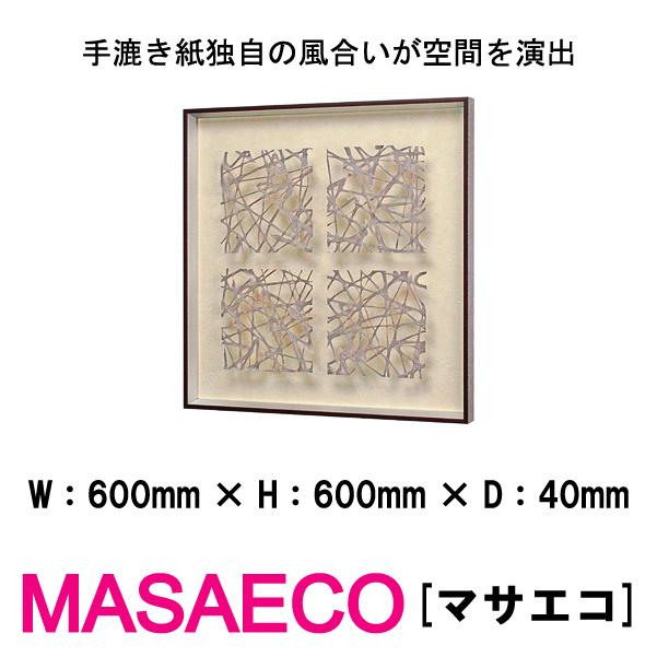 和風パネル 壁掛けインテリア オブジェ MASAECO IN3214 マサエコ 手漉き紙独自の風合いが空間を演出