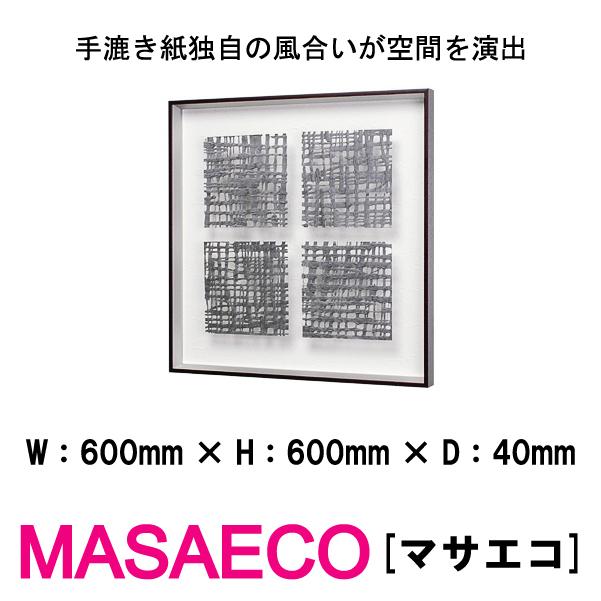 和風パネル 壁掛けインテリア オブジェ MASAECO IN3219 マサエコ 手漉き紙独自の風合いが空間を演出