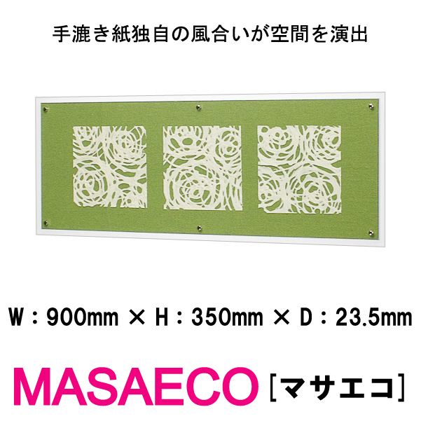 和風パネル 壁掛けインテリア オブジェ MASAECO IN3232 マサエコ 手漉き紙独自の風合いが空間を演出