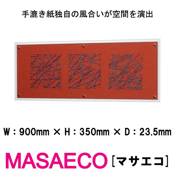 和風パネル 壁掛けインテリア オブジェ MASAECO IN3240 マサエコ 手漉き紙独自の風合いが空間を演出