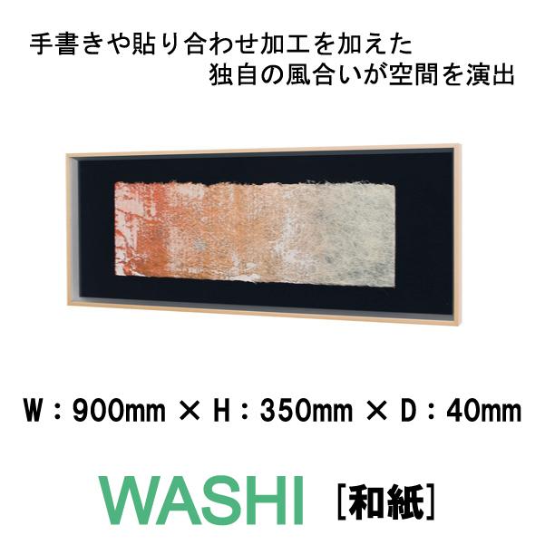 和風パネル 壁掛けインテリア オブジェ WASHI IN3064 和紙 手書きや貼り合わせの独自の風合いが空間を演出