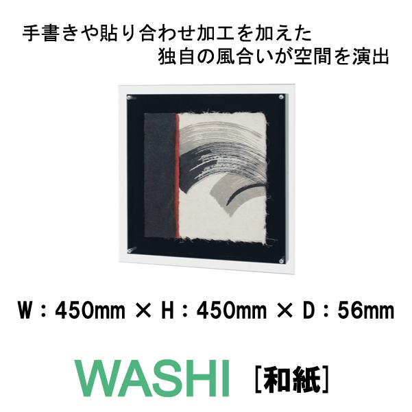 和風パネル 壁掛けインテリア オブジェ WASHI IN3069 和紙 手書きや貼り合わせの独自の風合いが空間を演出