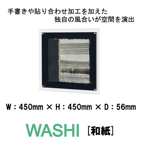 和風パネル 壁掛けインテリア オブジェ WASHI IN3070 和紙 手書きや貼り合わせの独自の風合いが空間を演出