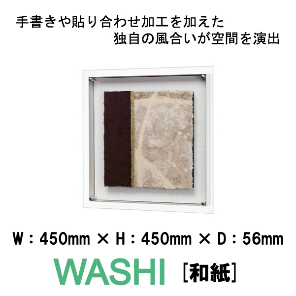 和風パネル 壁掛けインテリア オブジェ WASHI IN3251 和紙 手書きや貼り合わせの独自の風合いが空間を演出