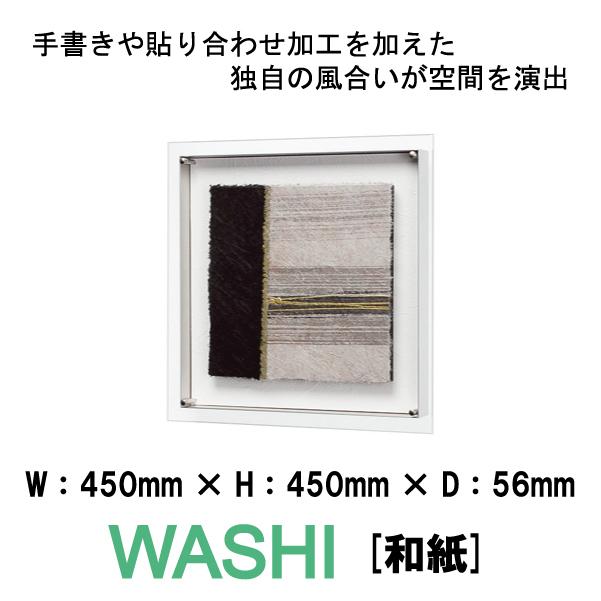 和風パネル 壁掛けインテリア オブジェ WASHI IN3253 和紙 手書きや貼り合わせの独自の風合いが空間を演出