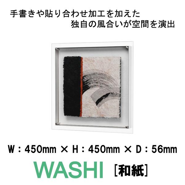 和風パネル 壁掛けインテリア オブジェ WASHI IN3255 和紙 手書きや貼り合わせの独自の風合いが空間を演出